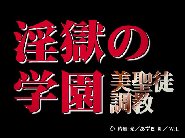 ingokuno_gakuen00000.png