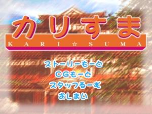 kari_suma00001.jpg