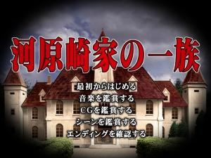 kawarazakikeno_ichizoku00000.jpg