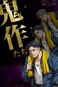 kisaku_tachi00000.jpg