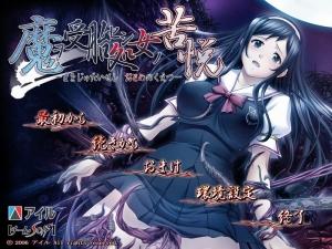 mawojutaiseshi_otomenokuetsu00000.jpg