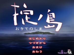 okiteno_shima00000.png
