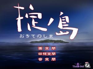 okiteno_shima00001.png