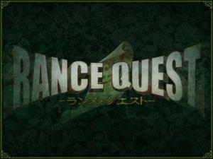 rance_quest00000.jpg