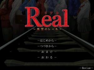 real_yokubouno_rail00000.jpg