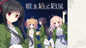 tokiwo_tsumuguyakusoku00001.jpg