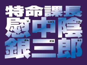 tokumei_kachou00000.png