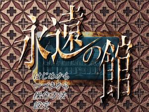 towano_yakata00000.png