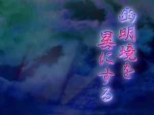 yuumeisakaiwo_kotonisuru00000.jpg