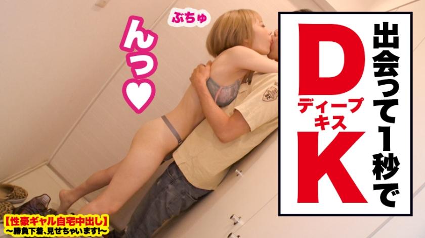 渋谷で釣れた酔っぱらい金髪ギャルの自宅の自宅へ突撃!淫乱モード全開で中出しを懇願しまくる!