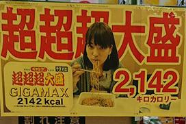 あべみかこ、スーパーの焼きそば広告デビュー