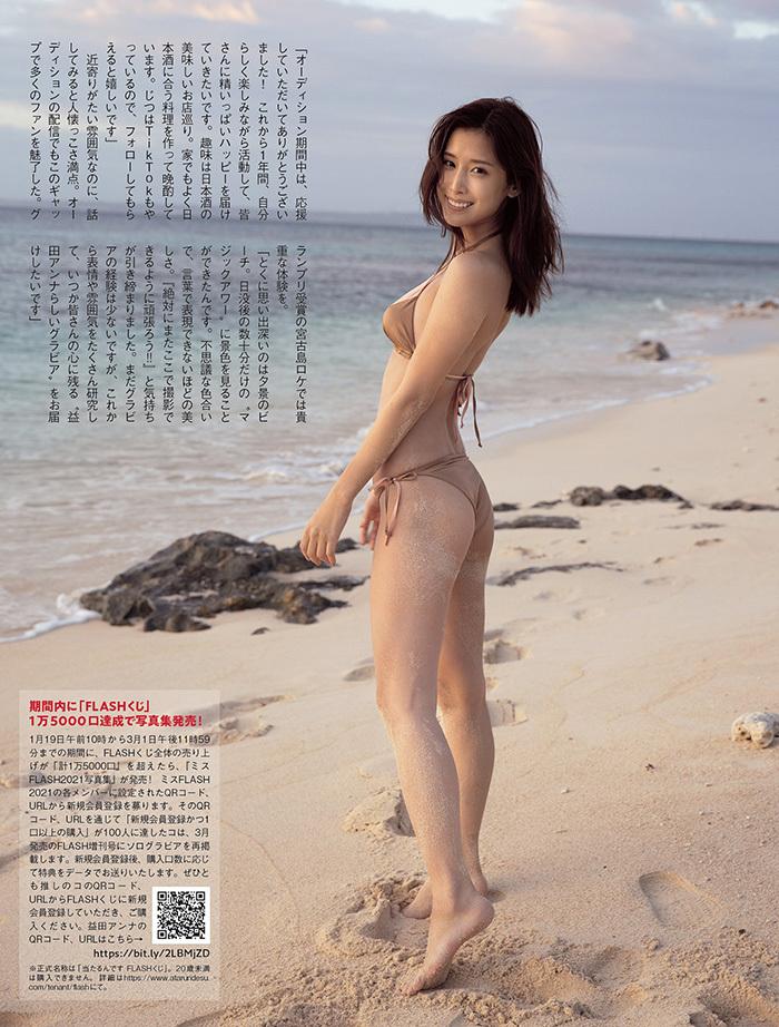 益田アンナ 画像 3