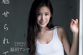 平成最後の逸材グラドル兼業モデル益田アンナ、元レースクイーンもこなした美股間がエロすぎるww