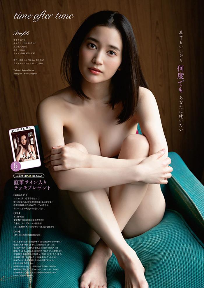 出口亜梨沙 画像 7