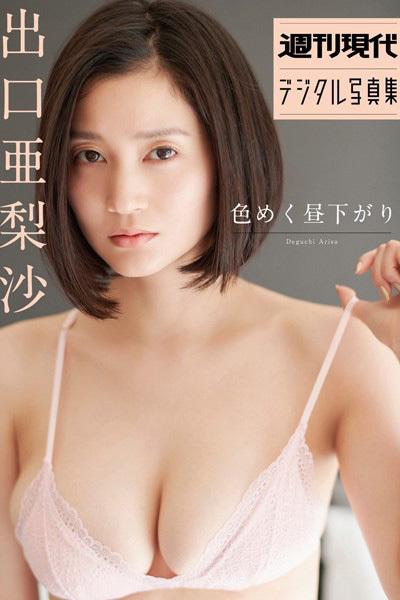 出口亜梨沙「色めく昼下がり」 週刊現代デジタル写真集