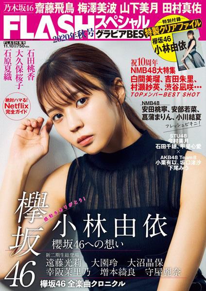 FLASHスペシャル グラビアBEST 2020年11月10日増刊号