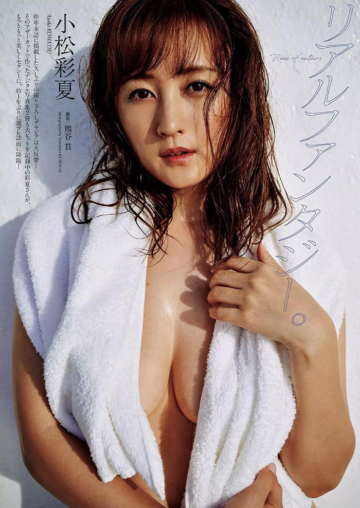 小松彩夏 画像 1