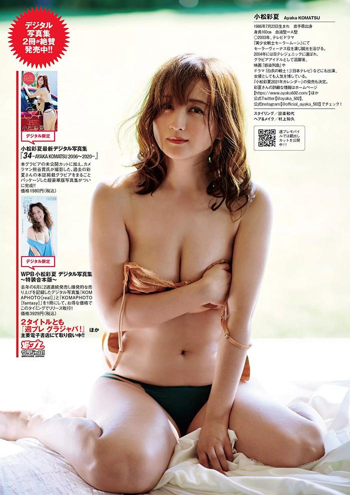 小松彩夏 画像 5