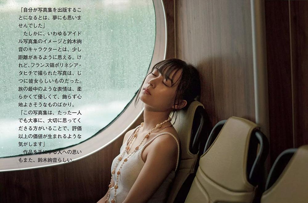 鈴木絢音 画像 4