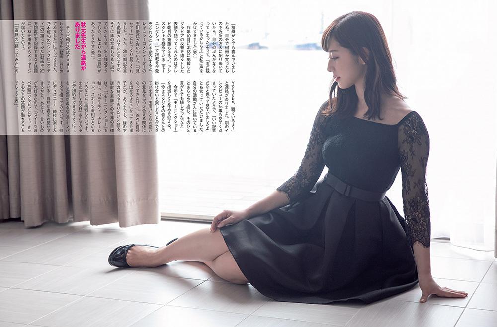 斎藤ちはる 画像 3