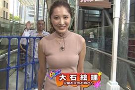 【セミヌード】日テレ「PON!お天気お姉さん」大石絵理がお尻を丸出しにしている…