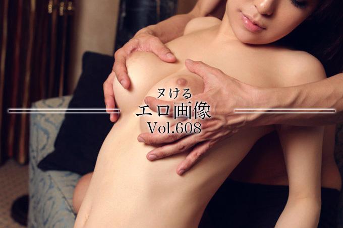 ヌけるエロ画像 Vol.608