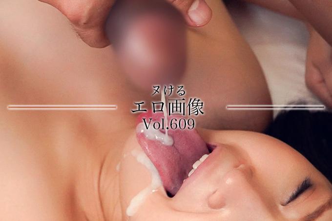 ヌけるエロ画像 Vol.609
