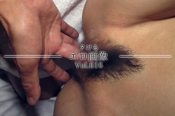 ヌけるエロ画像 Vol.616