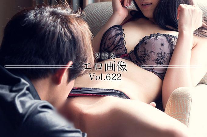 ヌけるエロ画像 Vol.622