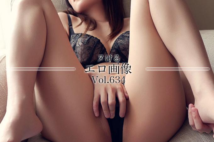 ヌけるエロ画像 Vol.634
