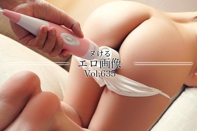 ヌけるエロ画像 Vol.635