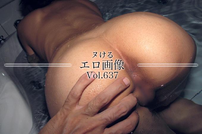 ヌけるエロ画像 Vol.637