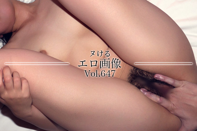 ヌけるエロ画像 Vol.647