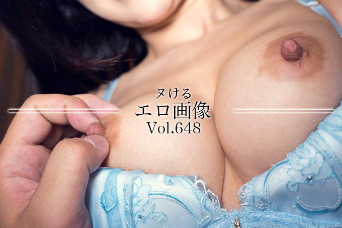 ヌけるエロ画像 Vol.648