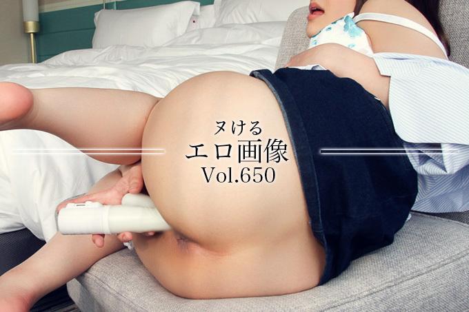 ヌけるエロ画像 Vol.650