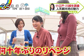ZIP團遥香の小江戸食べ歩きおっぱいロケ
