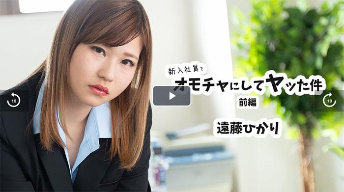 新入社員をオモチャにしてヤッた件 前編 - 遠藤ひかり