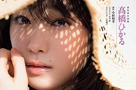 髙橋ひかるちゃんの鬼カワイイスレンダー美ボディの水着グラビア画像!