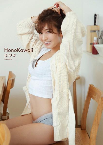 ほのか HonoKawaii