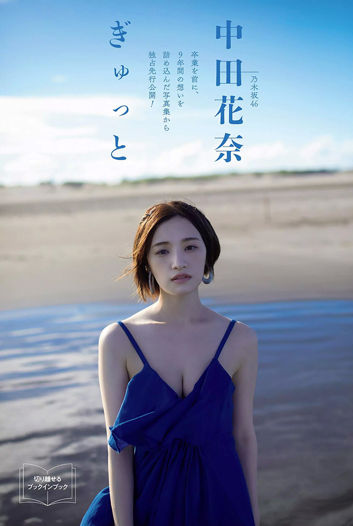 中田花奈 画像 1