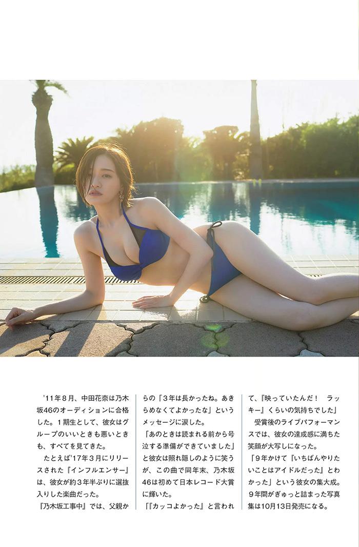 中田花奈 画像 8