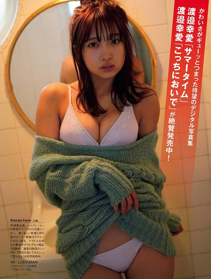 渡邉幸愛 画像 4
