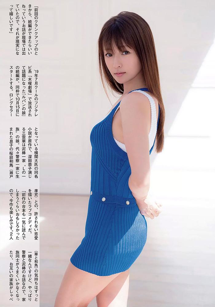 深田恭子 画像 20