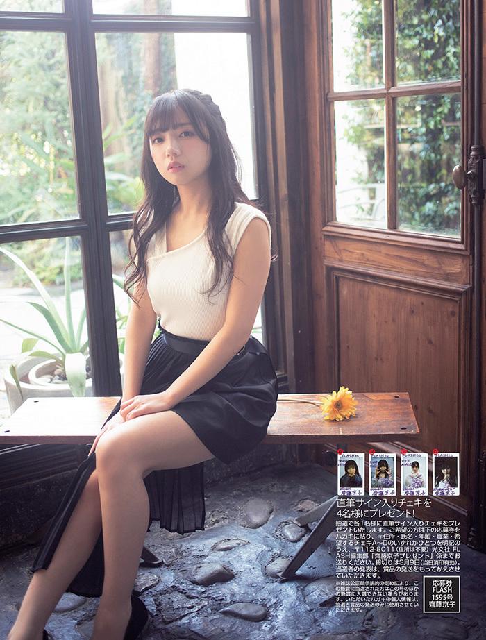 齊藤京子 画像 9