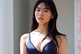 桜田茉央 女優として大成功しそうな正統派の清楚美女がグラビアに登場
