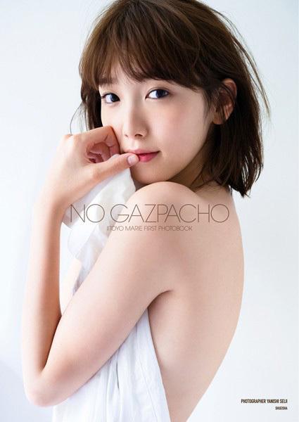 飯豊まりえファースト写真集「NO GAZPACHO」