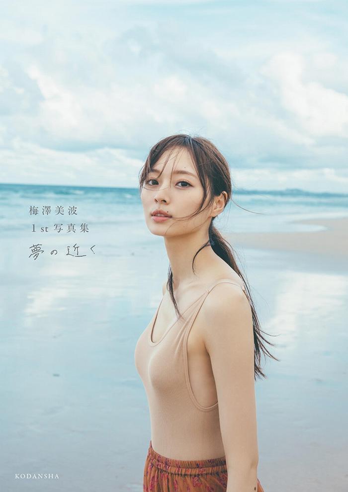 夢の近く 梅澤美波1st写真集