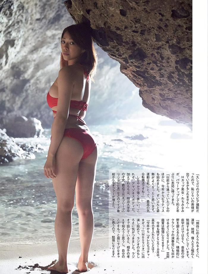 わちみなみ 画像 5
