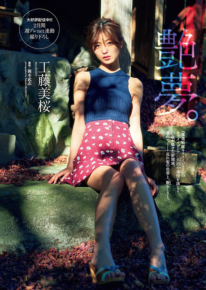 工藤美桜 画像 12