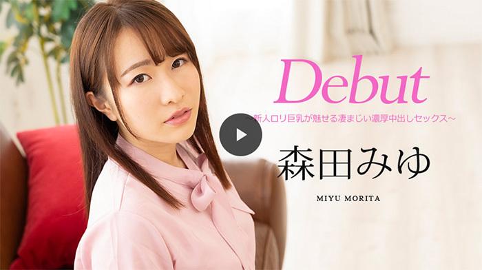 Debut Vol.63 ~新人ロリ巨乳が魅せる凄まじい濃厚中出しセックス~ 森田みゆ